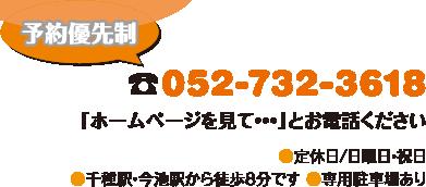 電話:052-732-3618