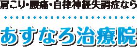 【名古屋市千種区の整体】鍼灸マッサージ師も通う「あすなろ治療院」:ホーム