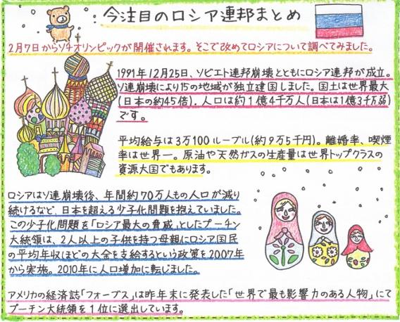 ロシアまとめ(568x458)