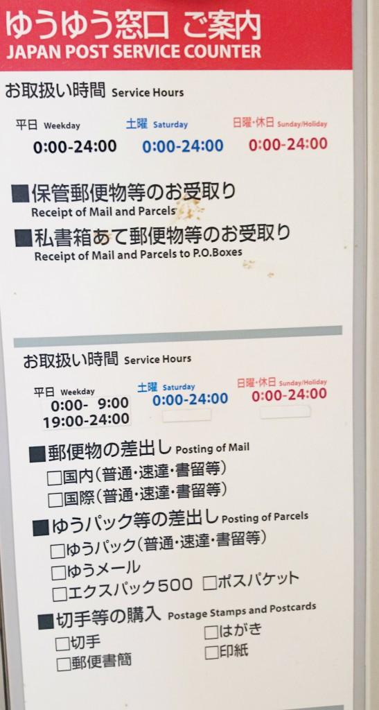 中川郵便局2