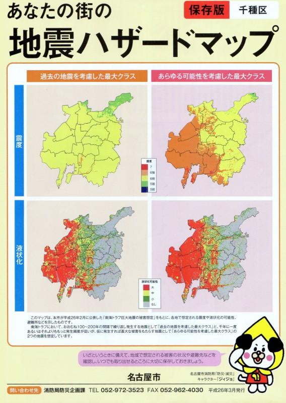 地震ハザードマップ (911x1280)