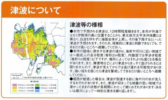津波について2 (568x339)
