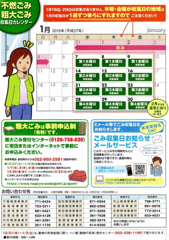 不燃ごみ粗大ごみ収集日カレンダー
