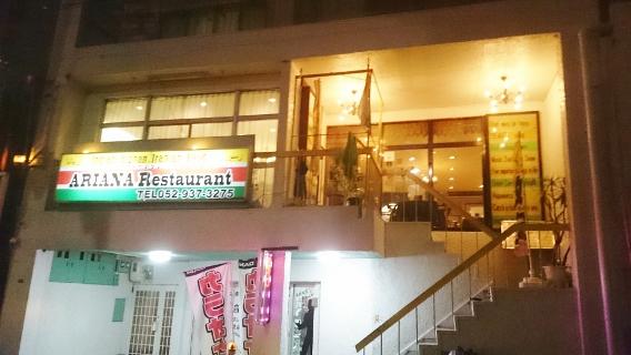 アリアナレストラン