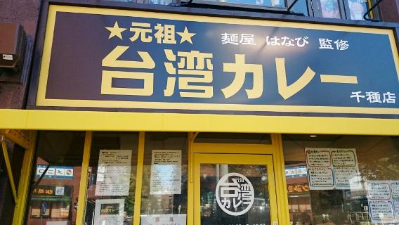 台湾カレーお店