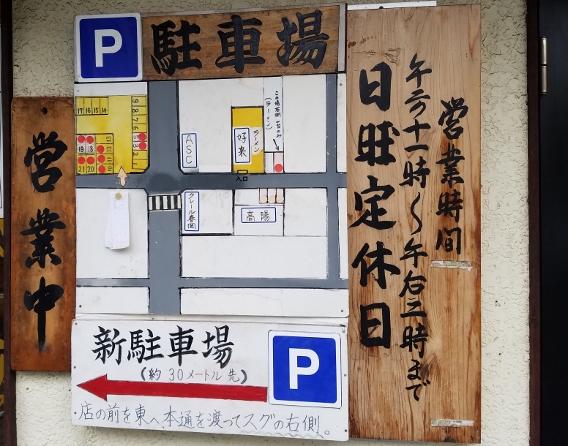 好来道場駐車場