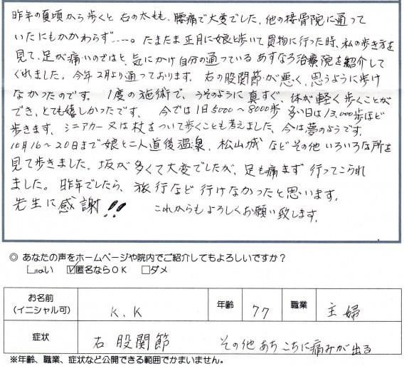 股関節痛を整体や鍼灸で改善?【名古屋市千種区】患者さんの体験談をご紹介します。