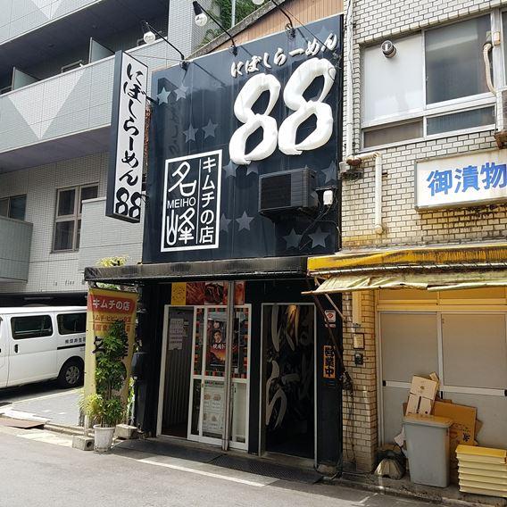 にぼしらーめん88名古屋駅西