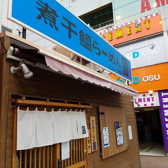 煮干鰮らーめん 圓 名古屋大須店