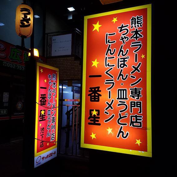 名古屋市千種区、にんにく熊本ラーメン専門店「一番星」は期待を裏切るうまさだわ!深夜も営業。また食べたい~