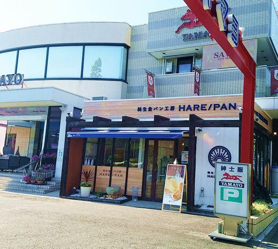 ハレパン「名古屋市瑞穂区の食パン」乃が美と食べ比べてみた感想。意外なことに気付いた!