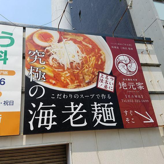 名古屋市東区の海老ラーメン「地元屋」エビ薫るスープが絶品だわ!ランチ情報を見逃さないで~
