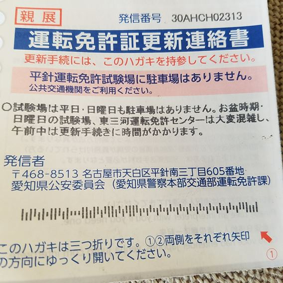 蟹江警察署で運転免許更新。移転先の場所は?午前中は混んでるの?