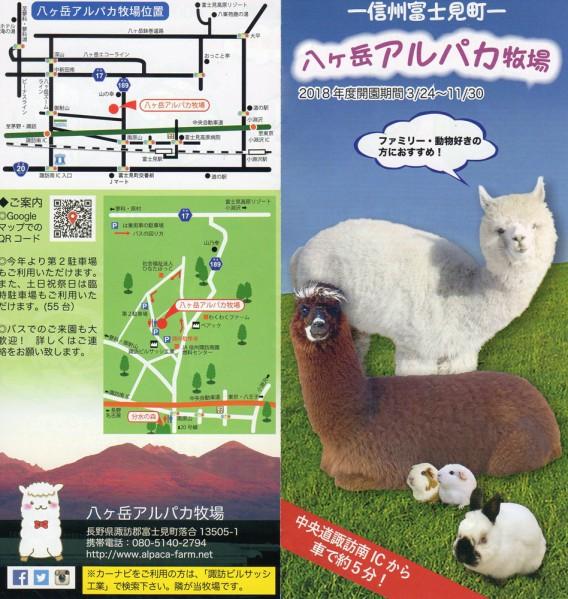 八ヶ岳アルパカ牧場は長野観光で超おすすめ!直接ふれあいモフモフ柔か~い♪