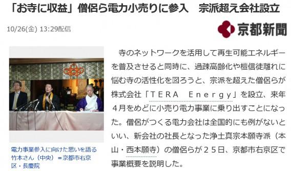 電力自由化、おすすめの新電力会社は?月料金1万円以上なら必見です!