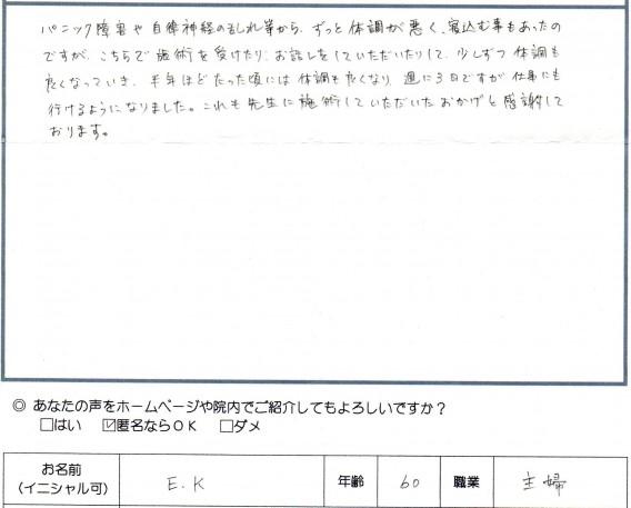 自律神経【名古屋】整体とカウンセリングで改善。口コミ実例を紹介します。